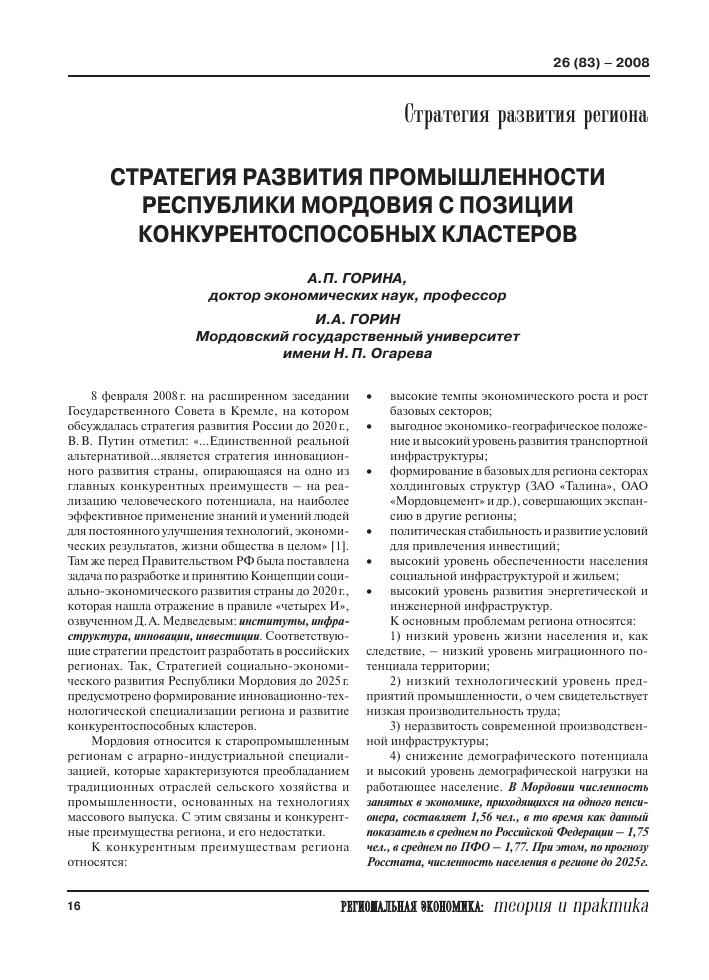 Ставки транспортного налога 2010 по республике мордовия ставки на спорт стратегии стат