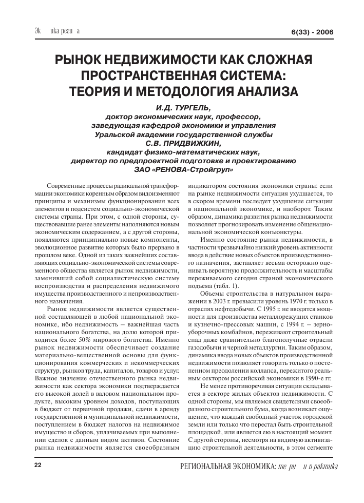 Конъюнктура коммерческого рынка недвижимости участки в москве под коммерческую недвижимость
