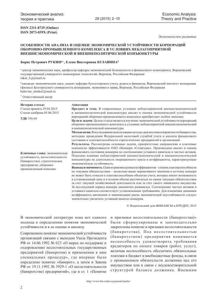 Минэкономразвития россии федеральное агентство по управлению.