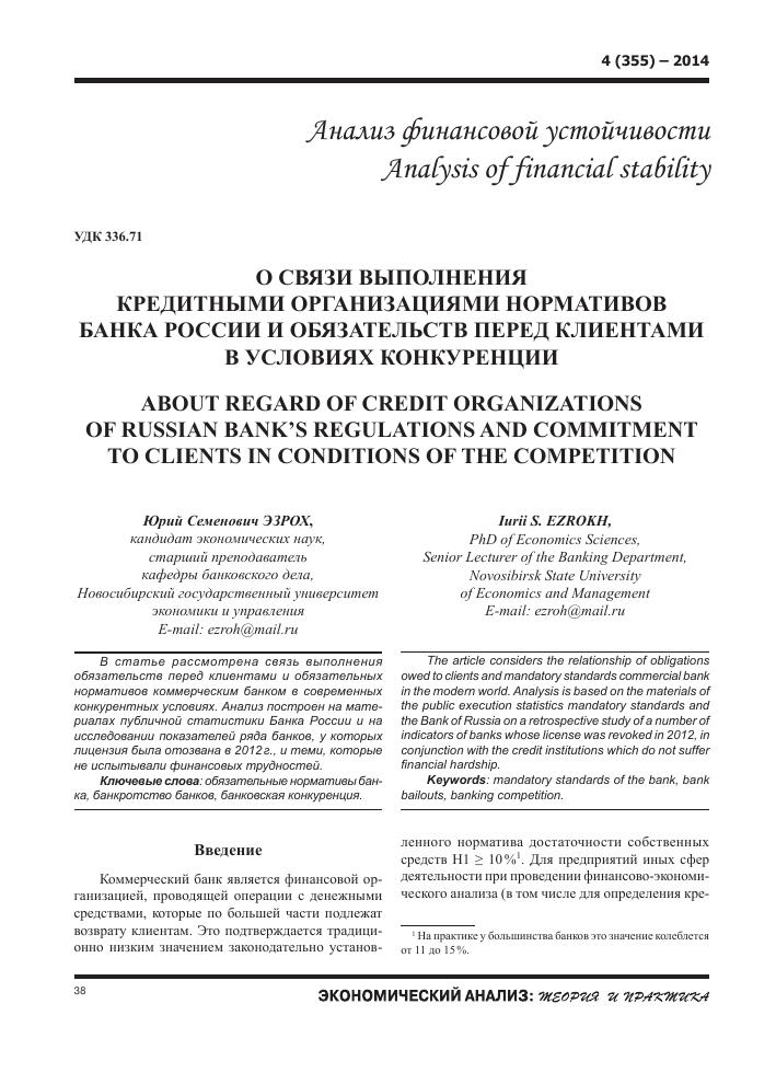 О связи выполнения кредитными организациями нормативов банка  Показать еще