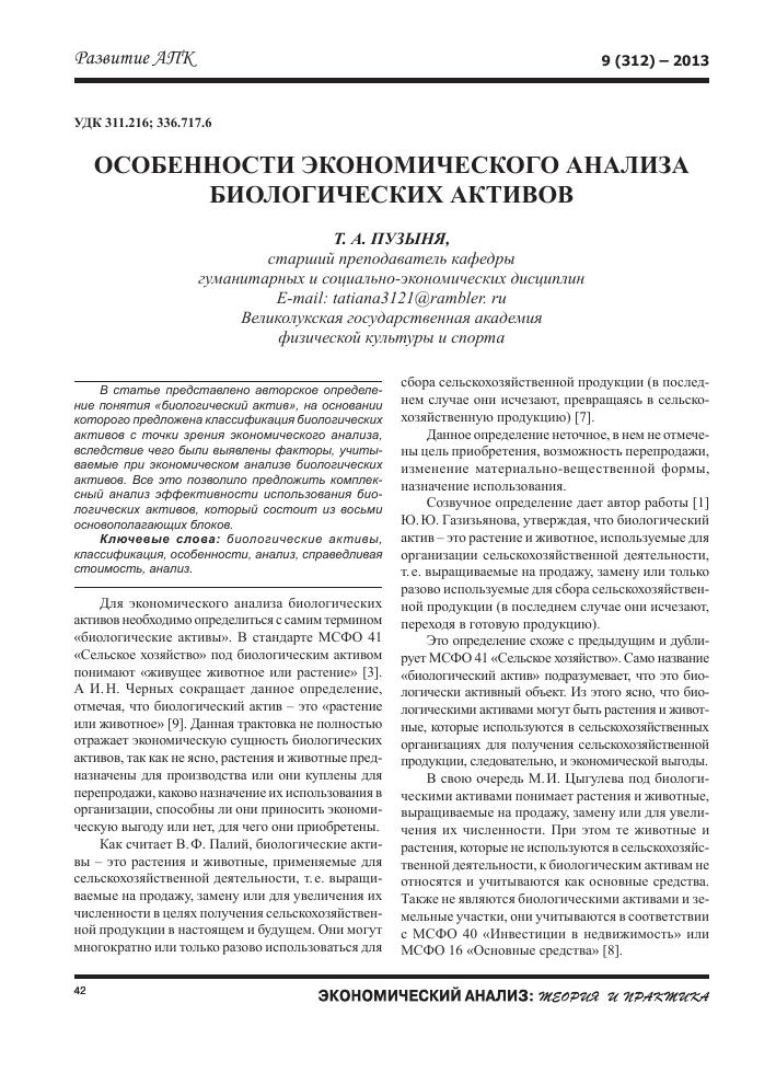 Особенности экономического анализа биологических активов тема  Показать еще