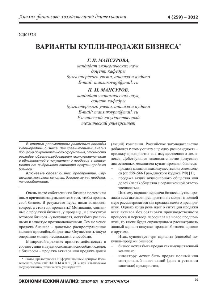 Кто прокурор советского района гкрасноярска