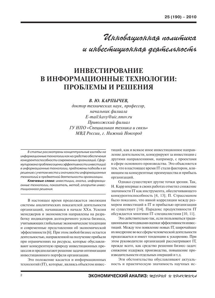 Как инвестировать в информационные технологии онлайн кредиты в иркутской области