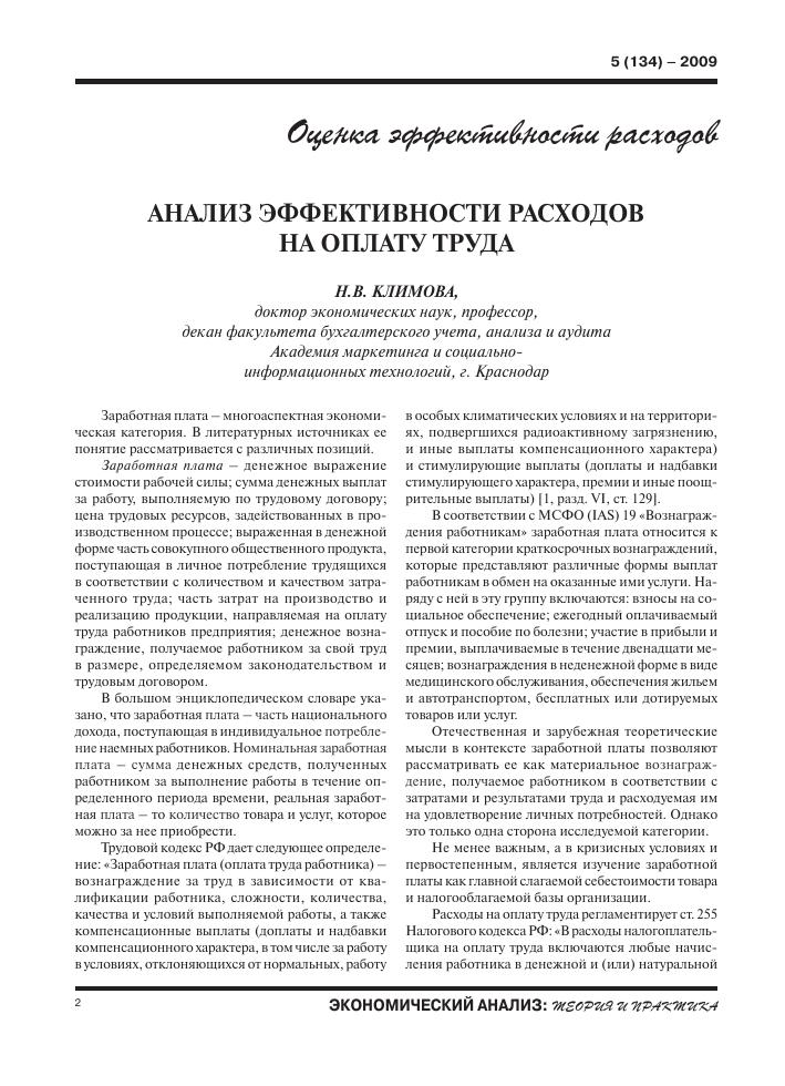 анализ эффективности договора