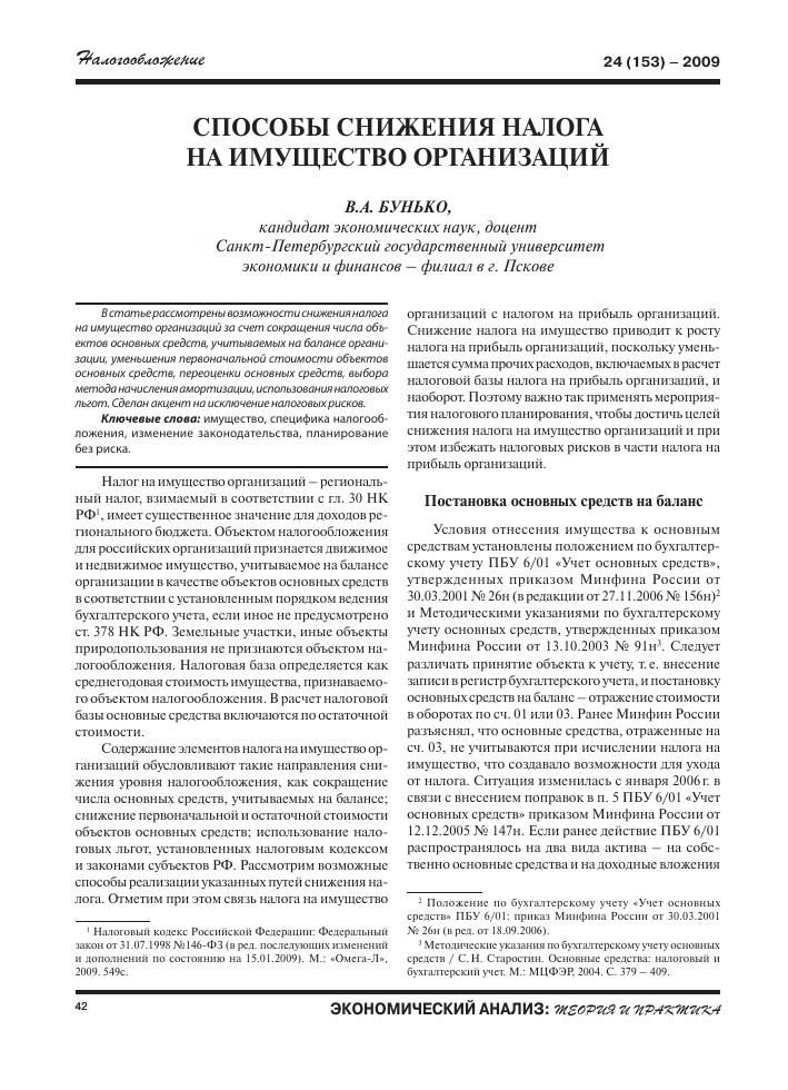 Методы оптимизации налога на прибыль организаций здравоохранения декларации 3 ндфл при продаже доли квартиры
