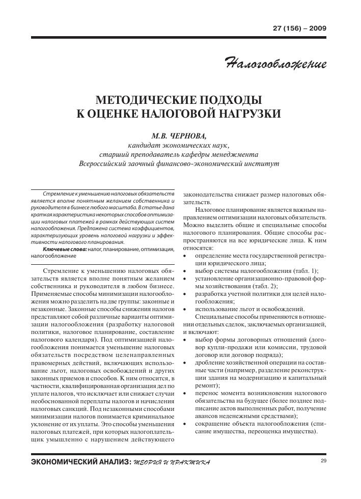 Законные и незаконные методы оптимизации налога заявление бланк регистрация ооо