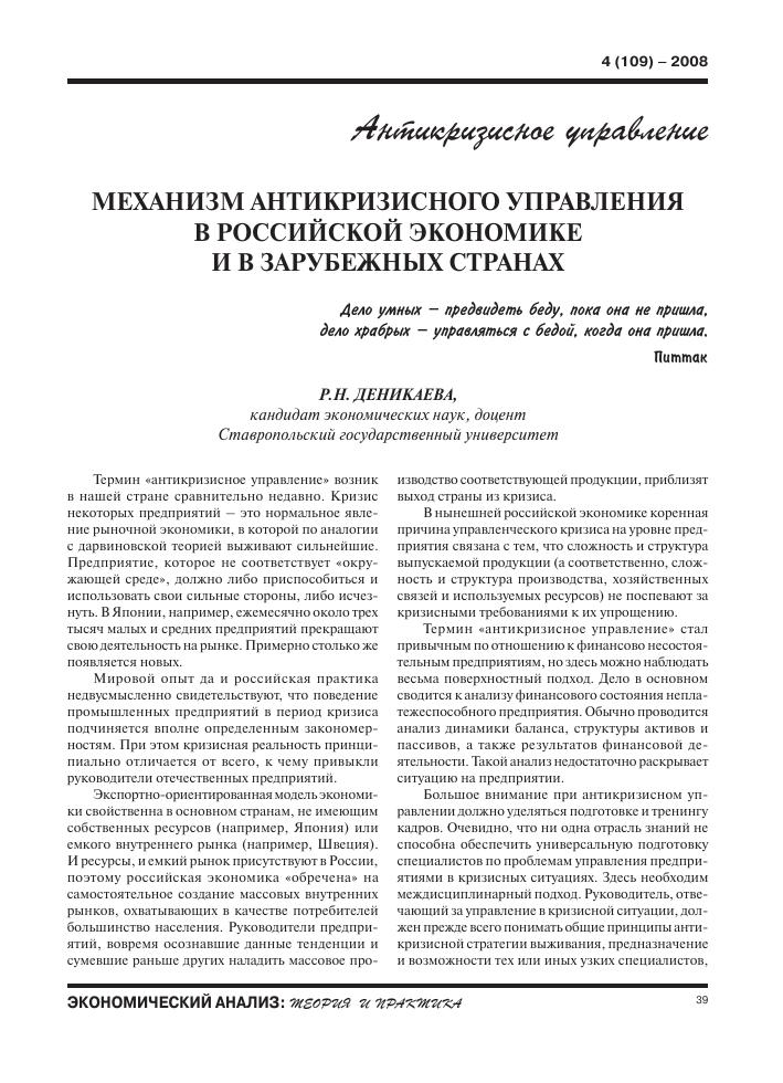 Механизм антикризисного управления в российской экономике и в  Показать еще