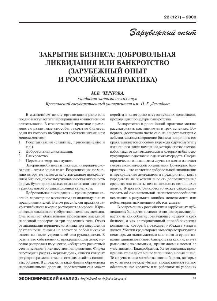 ликвидация и банкротство теория и практика