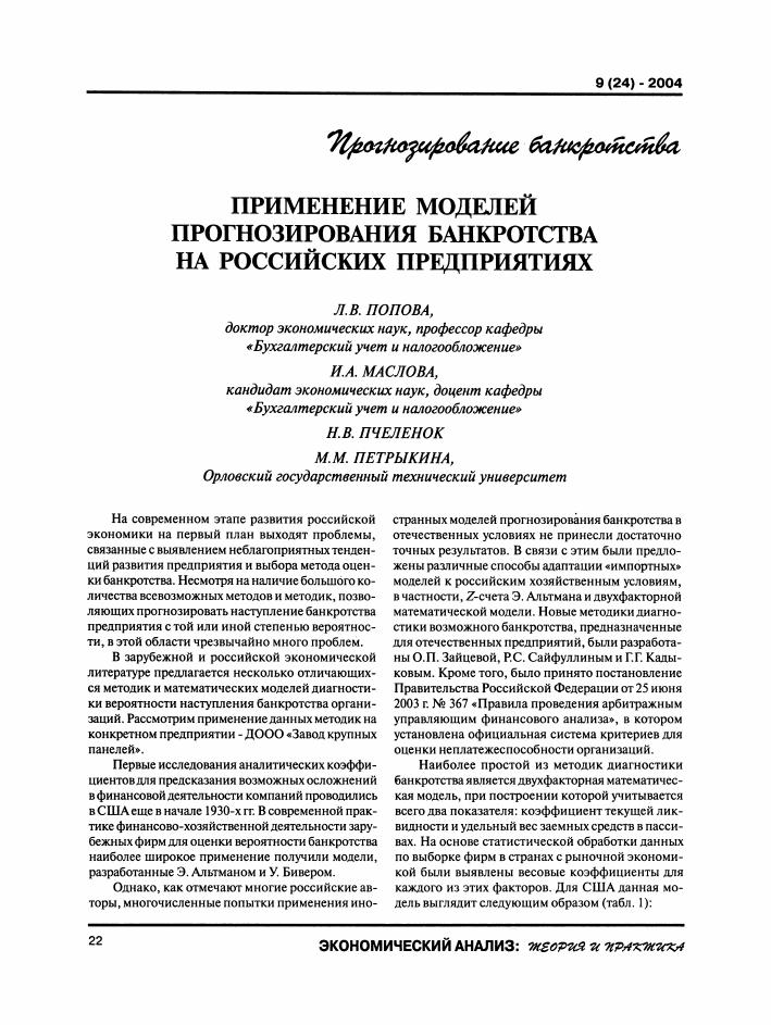 анализ потенциального банкротства по российской методике
