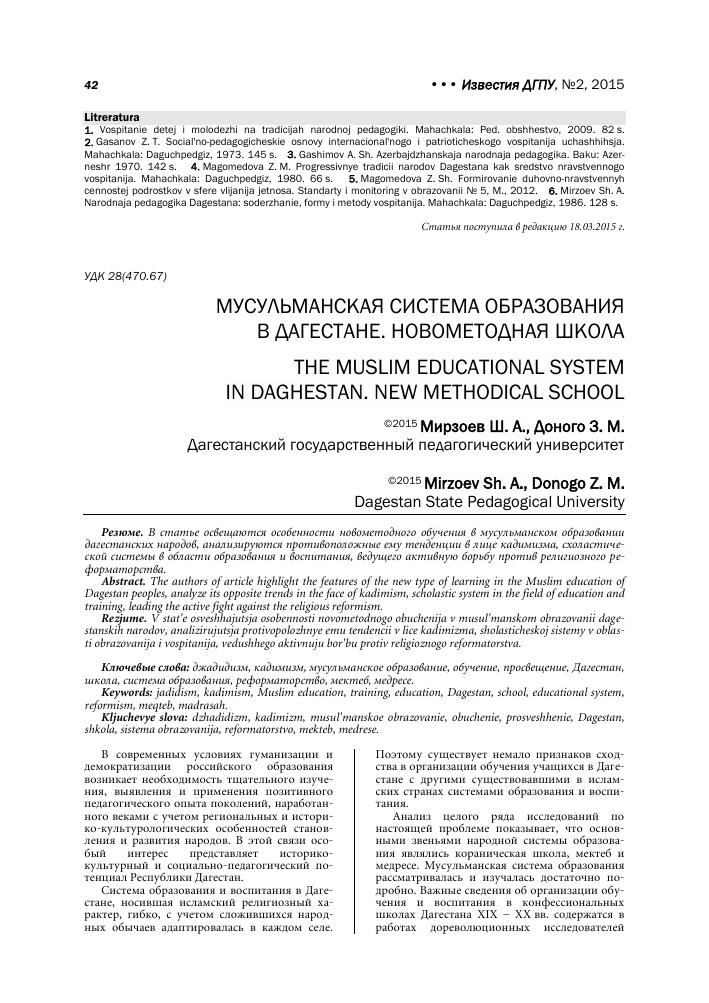 Доклад на тему мусульманское образование в дагестане 3765