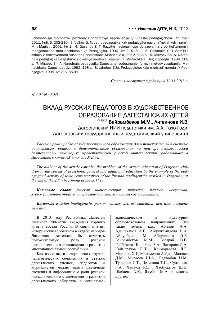 КВН Сборная Дагестана - 2013 1/8 Приветствие + Домашка - YouTube | 1004x709