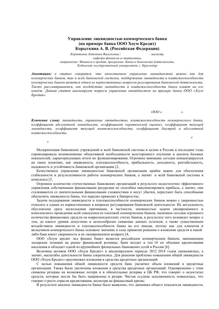 схема метро москвы крупным планом фото
