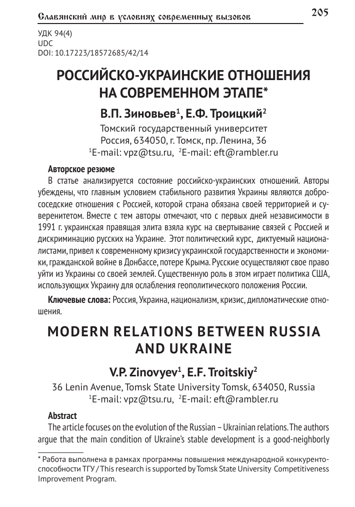 Реферат отношения россии и украины 8411