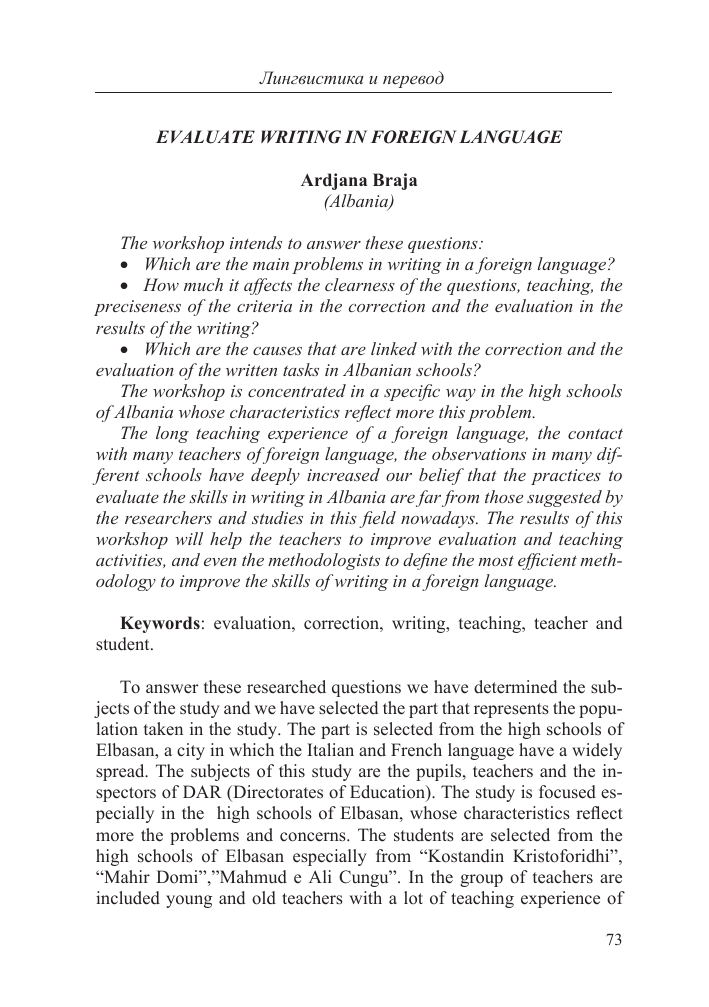 evaluate writing in foreign language тема научной статьи по  Показать еще