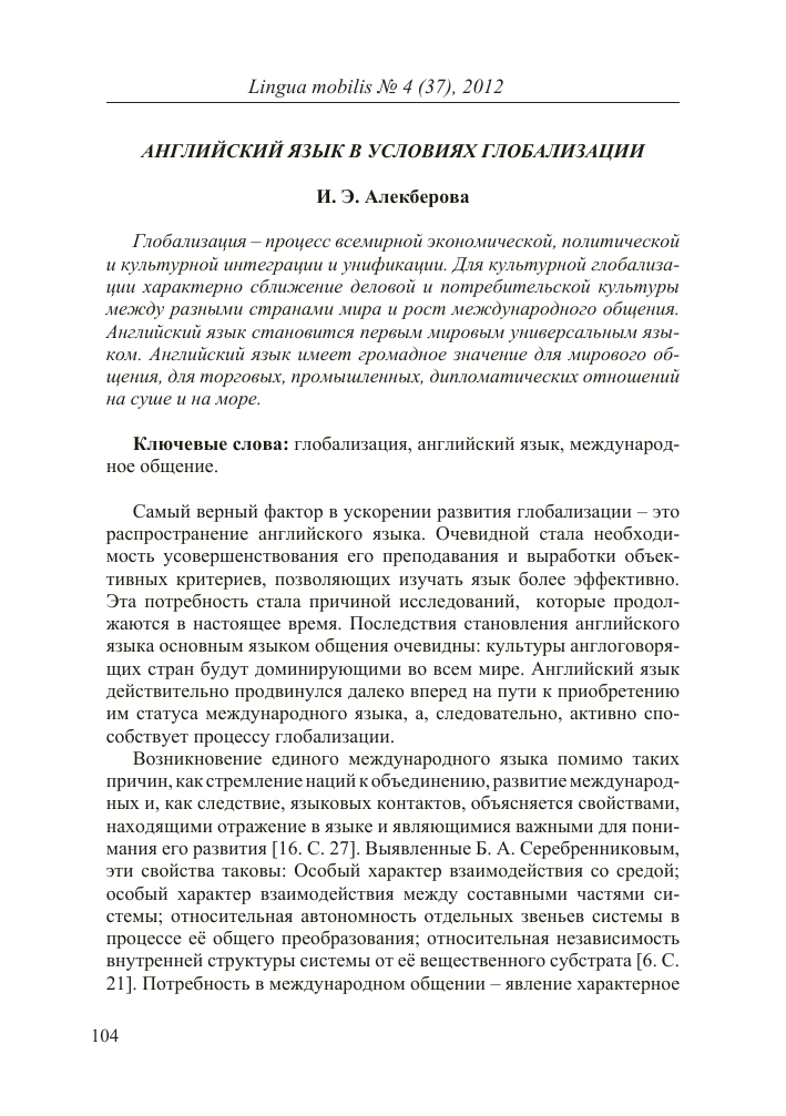 Глобализация на английском эссе 2777