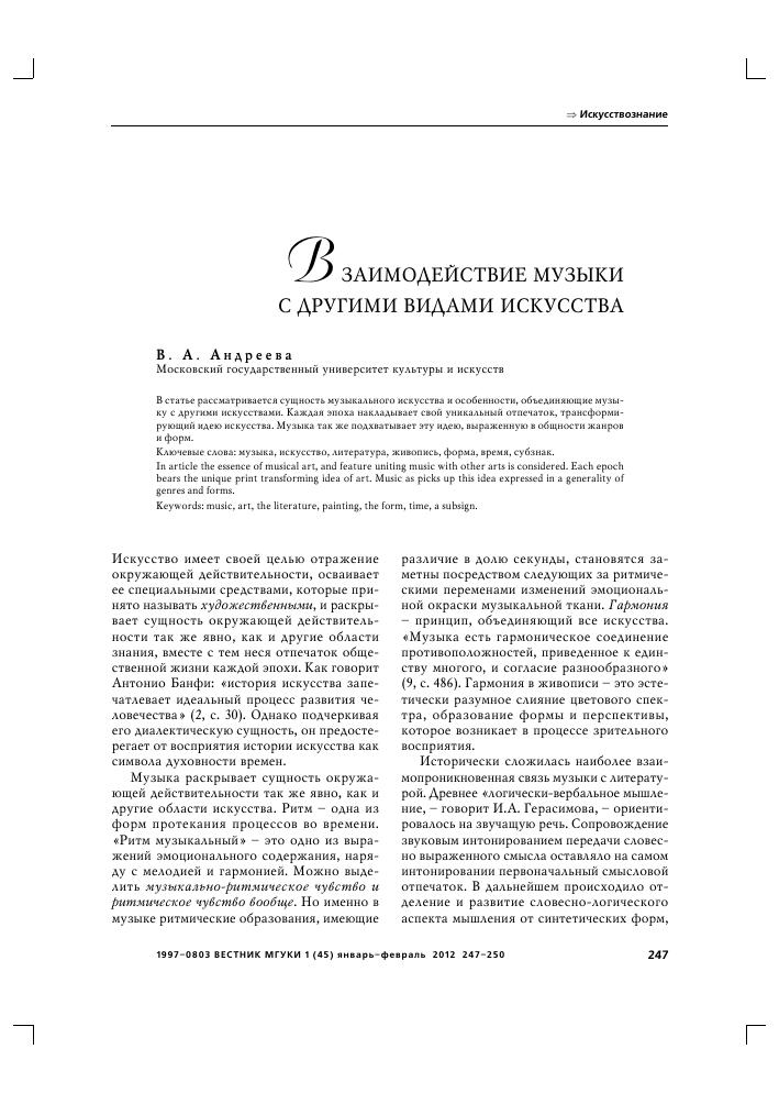 Связь музыки и литературы реферат 5893