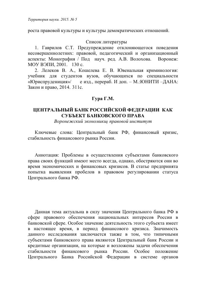 Инструкция 199 центрального банка