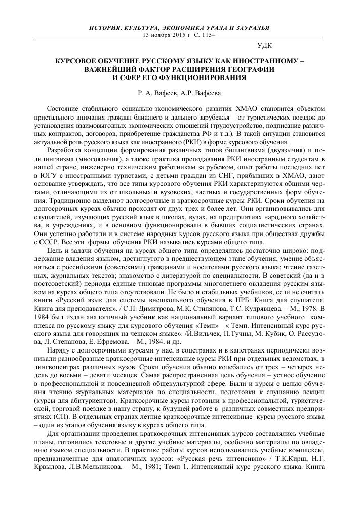 Тематика курсовых работ по русскому языку в вузе 2907