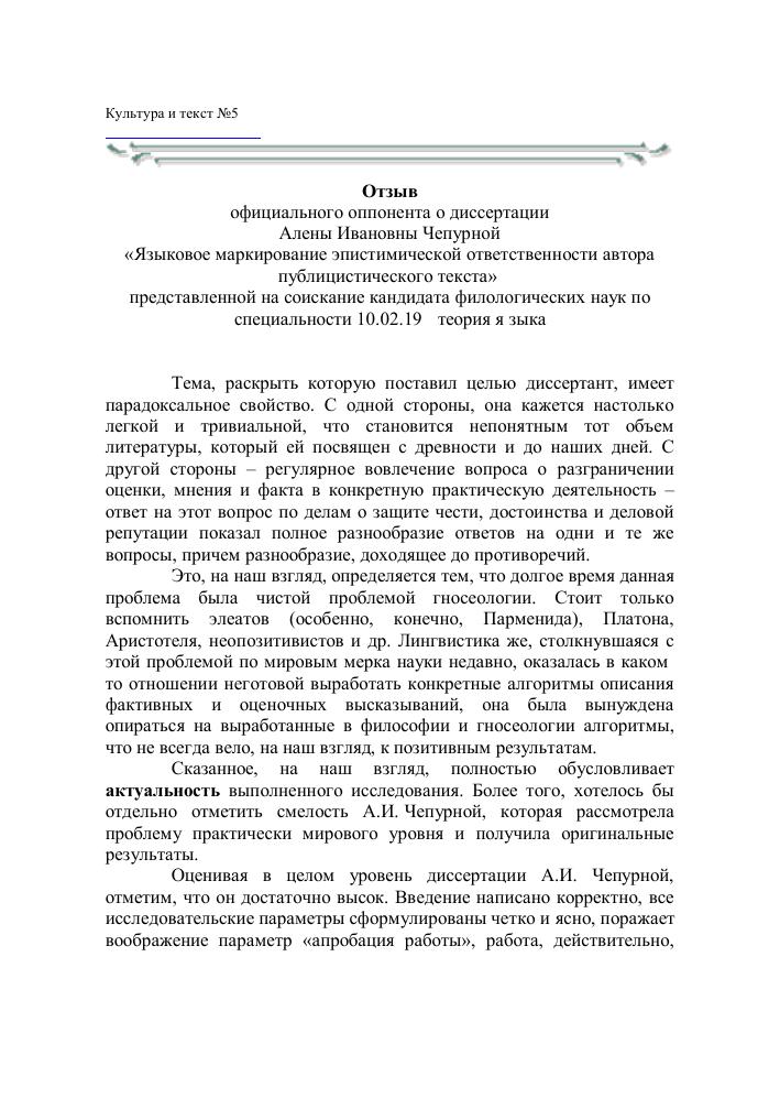 Отзыв официального оппонента о диссертации Алены Ивановны Чепурной  Показать еще