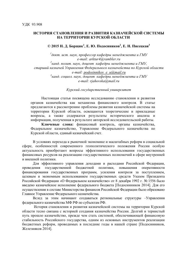 Должностные инструкции отдела казначейства