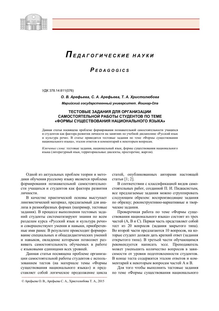 kurort-russkiy-yazik-i-kultura-rechi-lektsii-vvedenskaya-otveti-kashaeva-otveti-den-borbi
