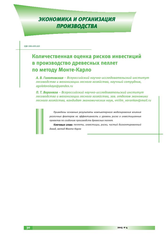 Количественная оценка рисков инвестиций в производство древесных ... cd2a1579936