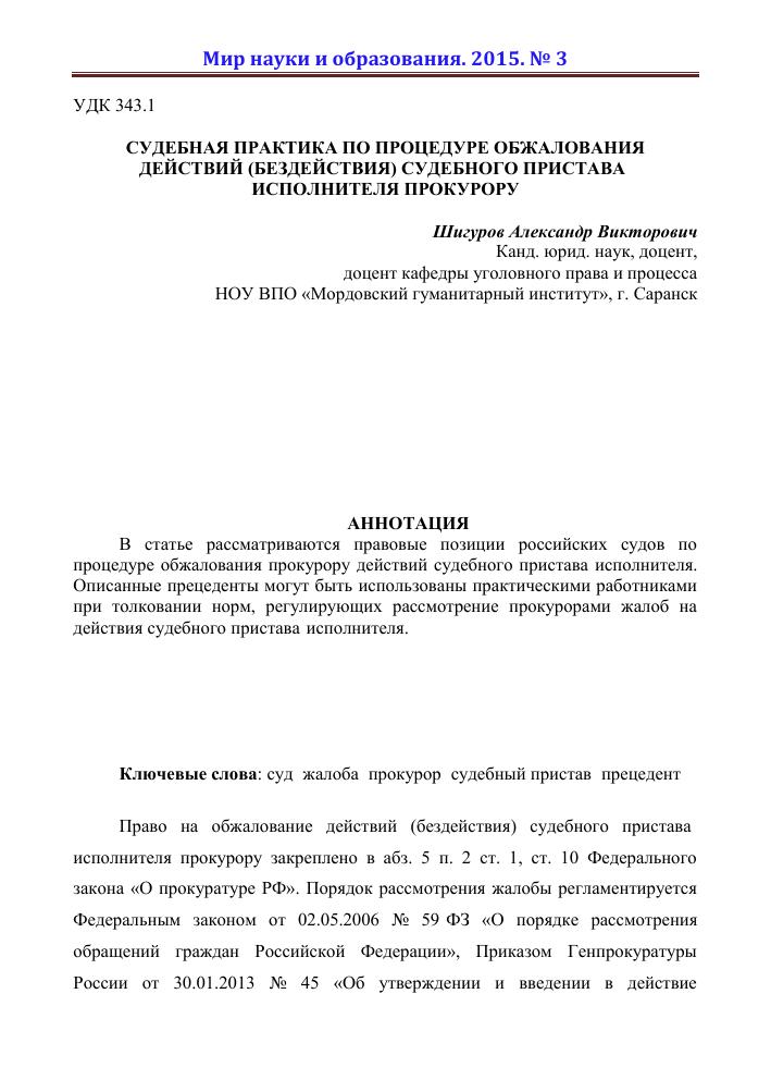 Подать заявление о мошенничестве новосибирск в новосибирске