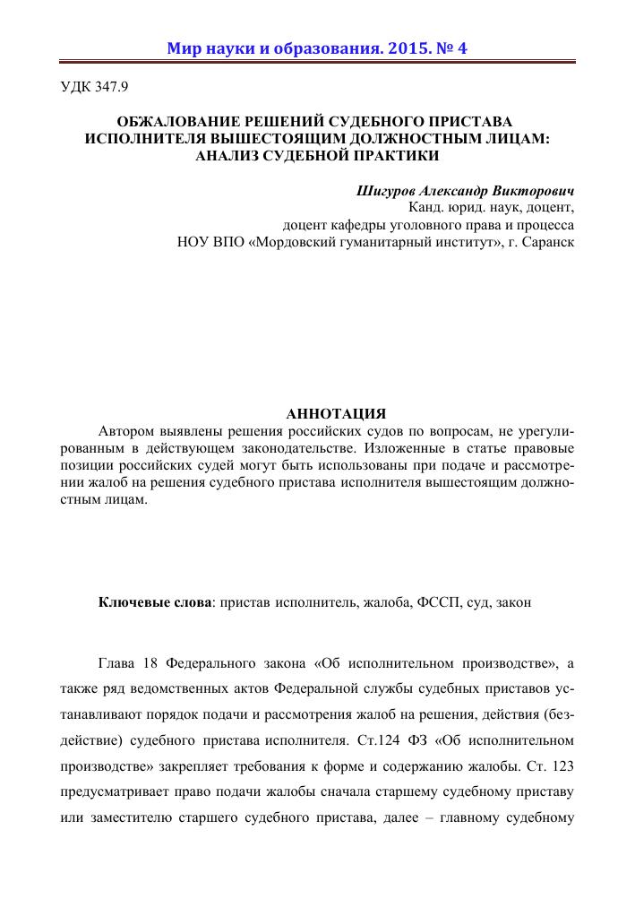 статья 18 судебных приставов