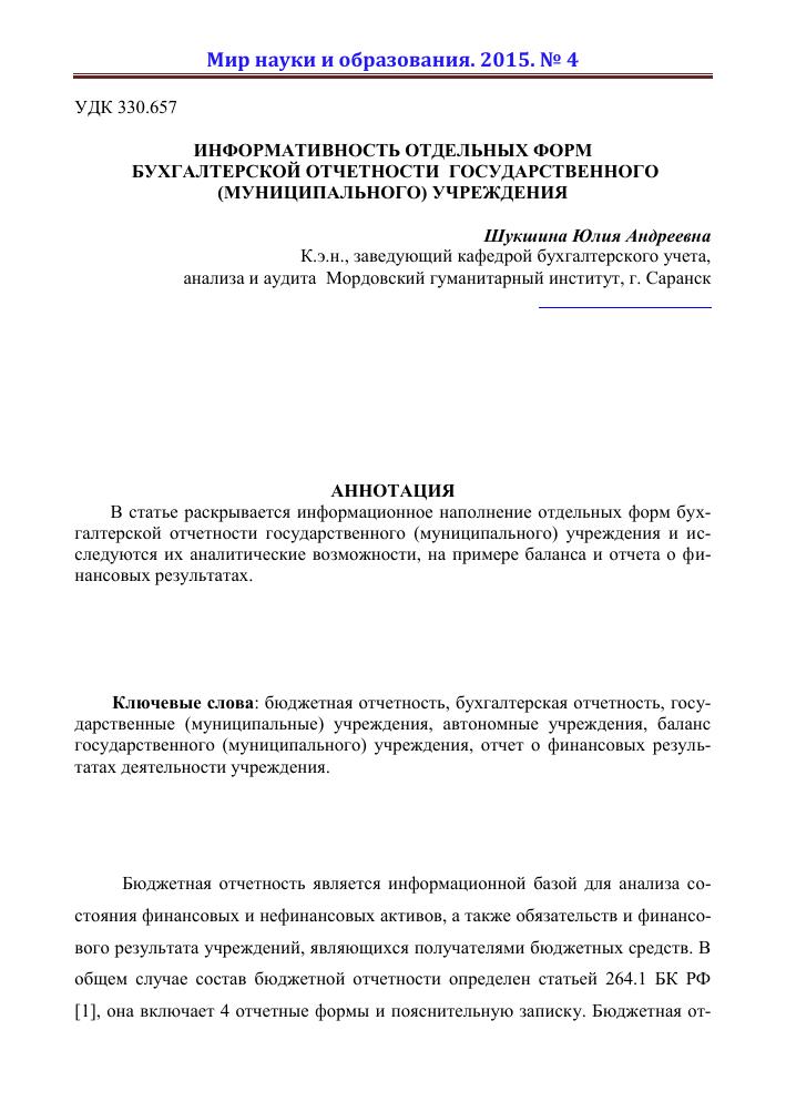 Договор о бухгалтерском обслуживании муниципального учреждения нгпу бухгалтерия время работы