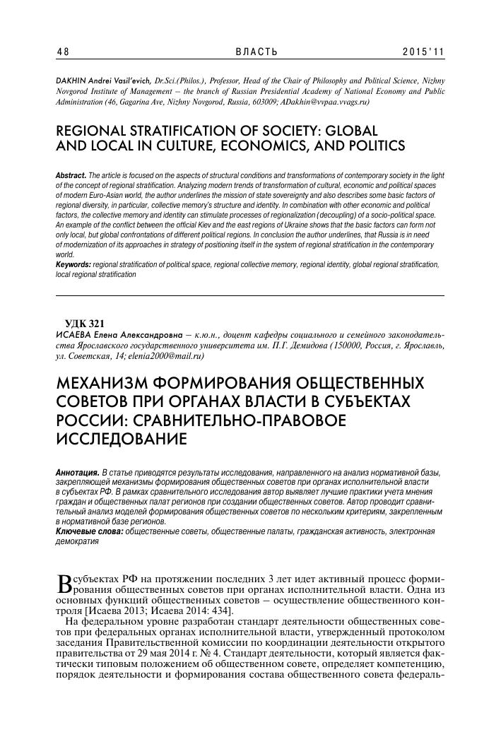 Отчет о порядке взаимодействия органов государственной власти с член