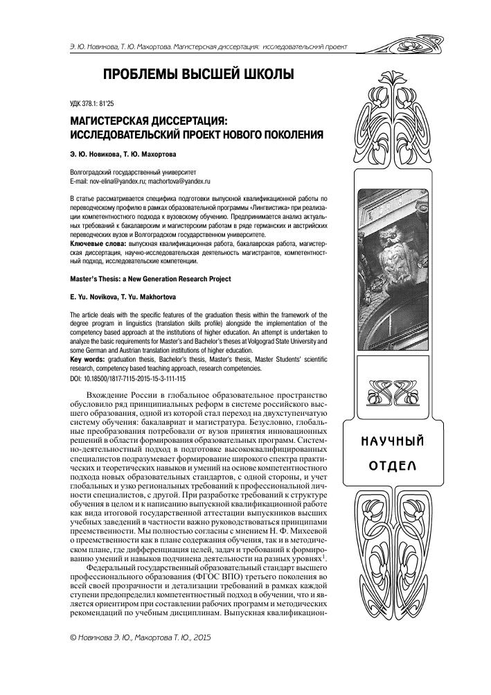Магистерская диссертация исследовательский проект нового  Показать еще