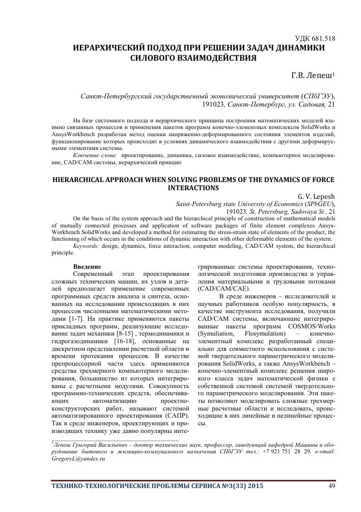Программы решения задач по технической механике решение задач по огэ 2016 ященко