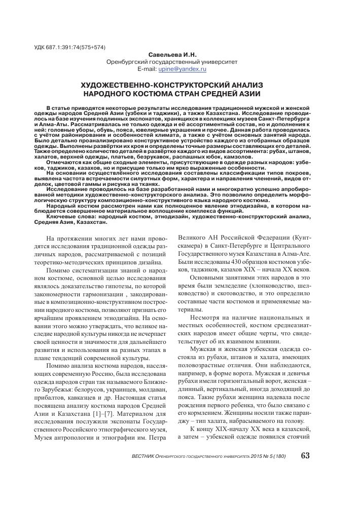 923be4adf Художественно-конструкторский анализ народного костюма стран Средней ...