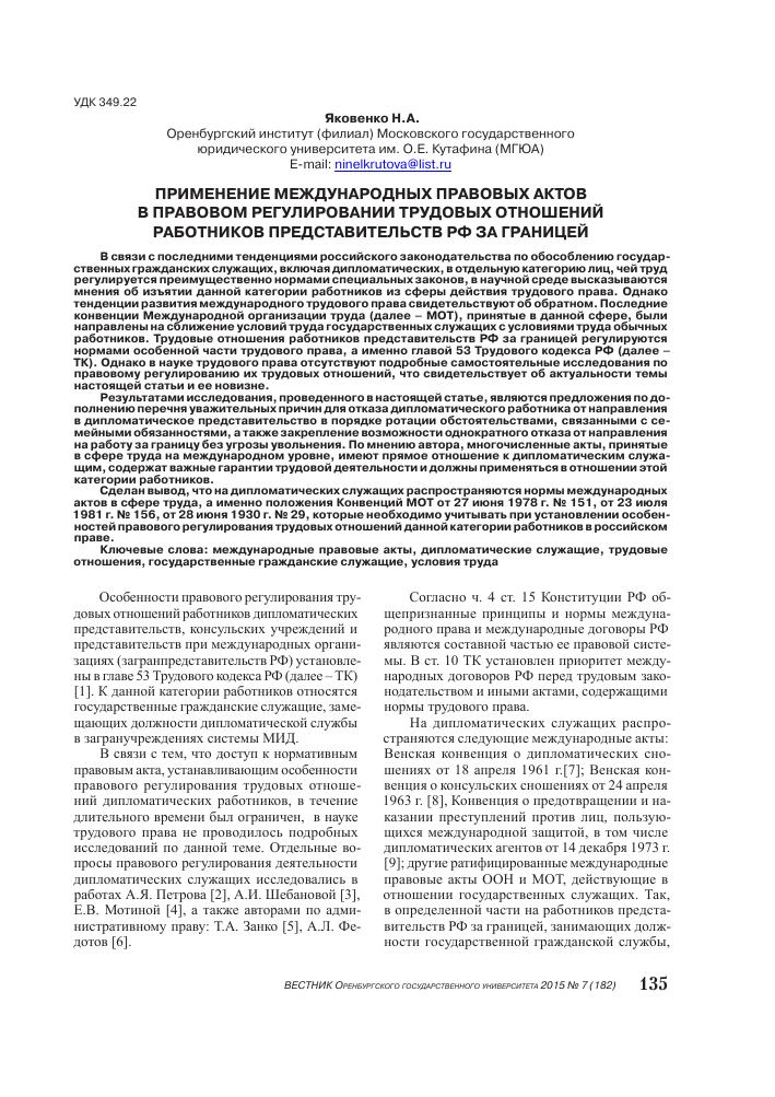 Кодекс на труда 2011 член 222