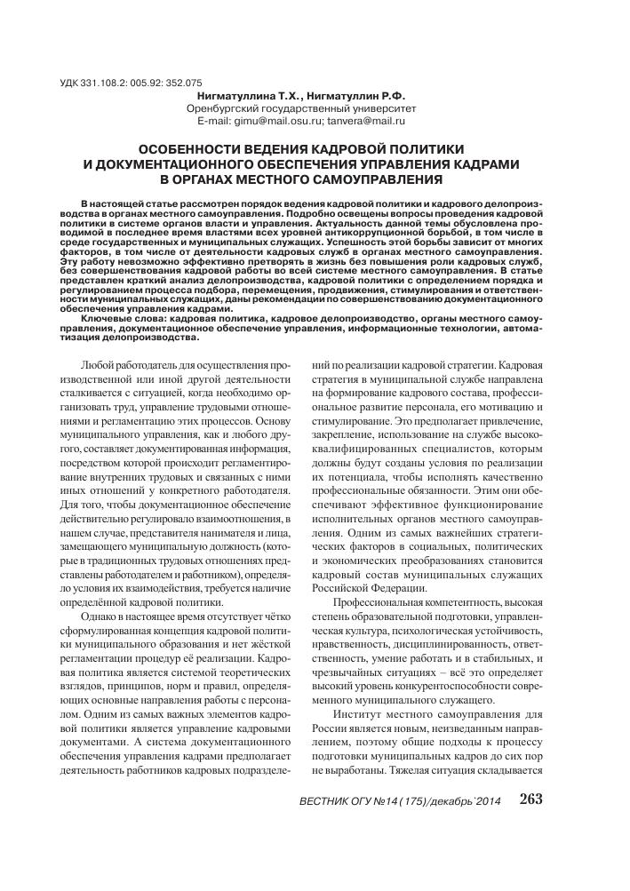 Инструкции по делопроизводству в органах местного самоуправления