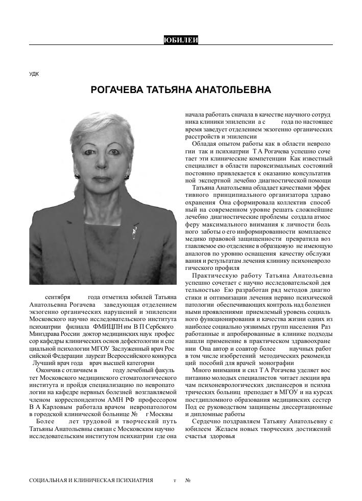 Рогачева татьяна Анатольевна тема научной статьи по медицине и  Предварительный просмотр