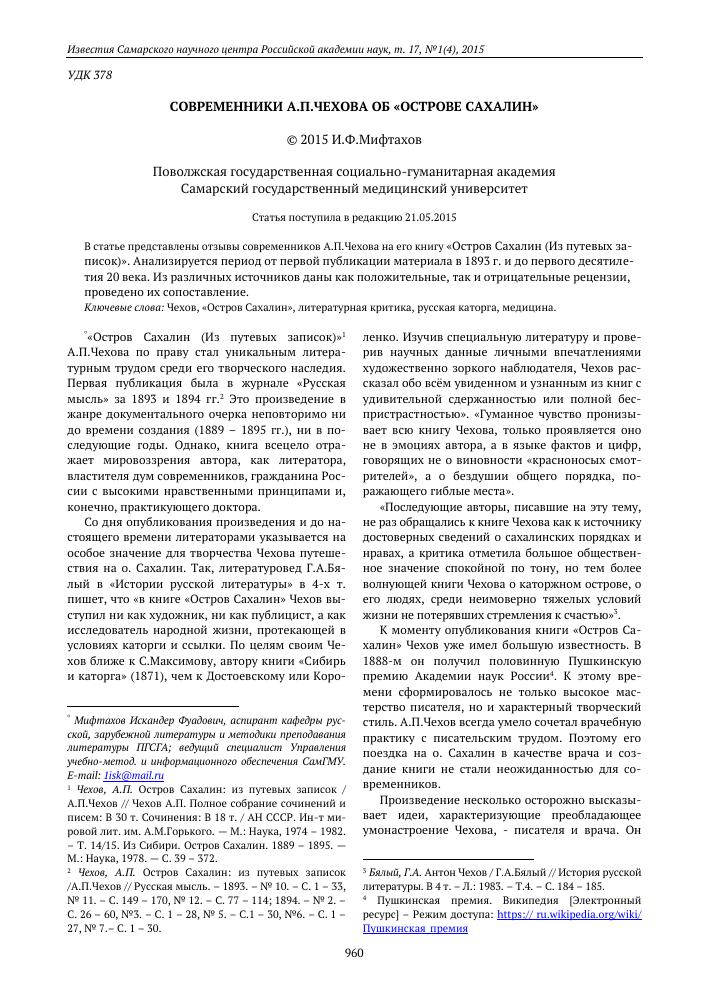 Современники А П Чехова об Острове Сахалин тема научной  Показать еще