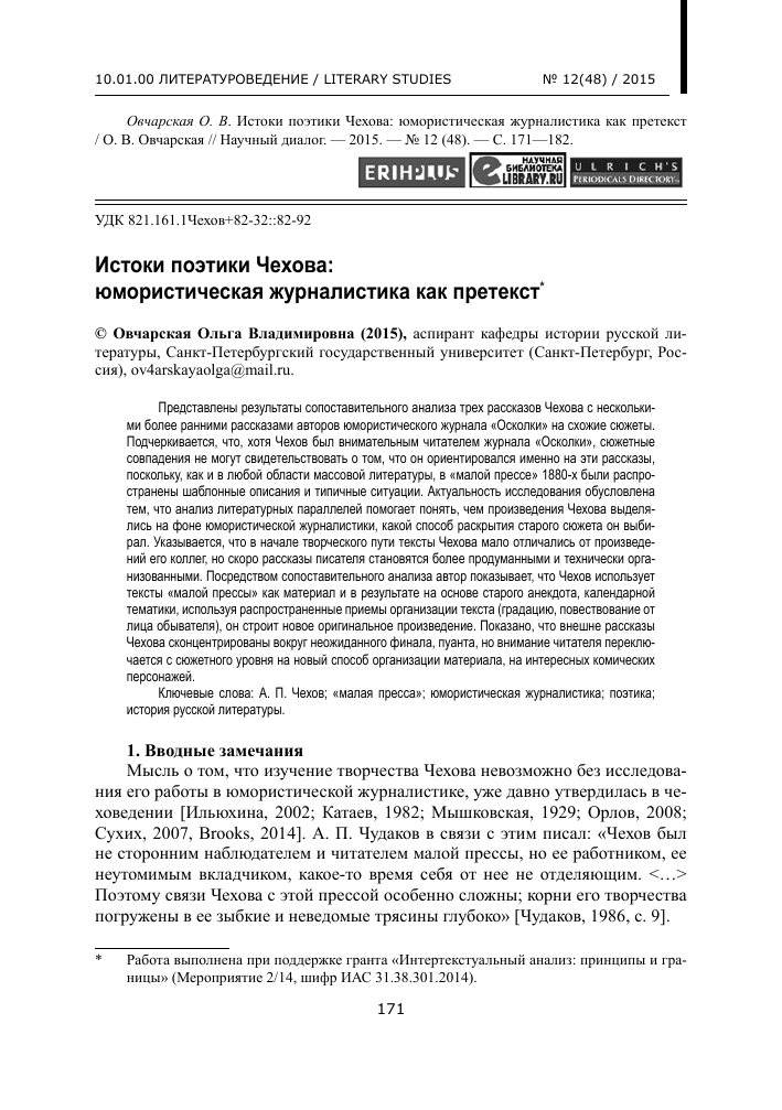Истоки поэтики Чехова юмористическая журналистика как претекст  Показать еще