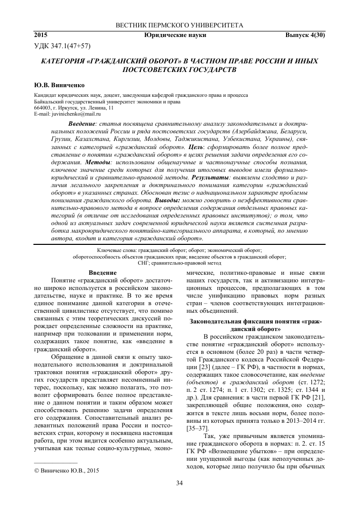 Гражданский кодекс грузии на русском языке document
