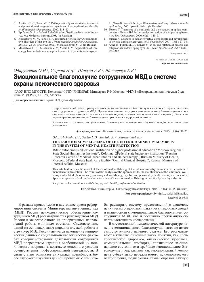 медико-биологические методы исследования психического здоровья