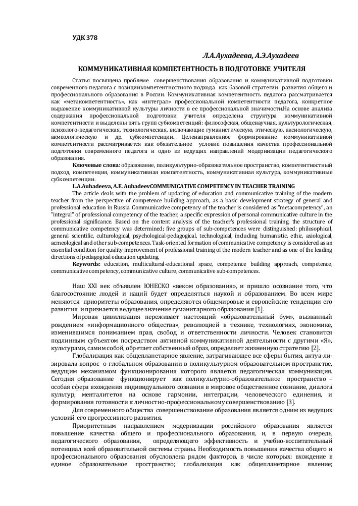 Эссе профессиональные компетенции воспитателя 21 века 5321
