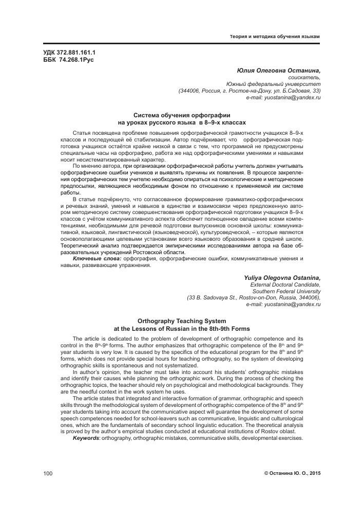 анализ программы русского языка 9 класс
