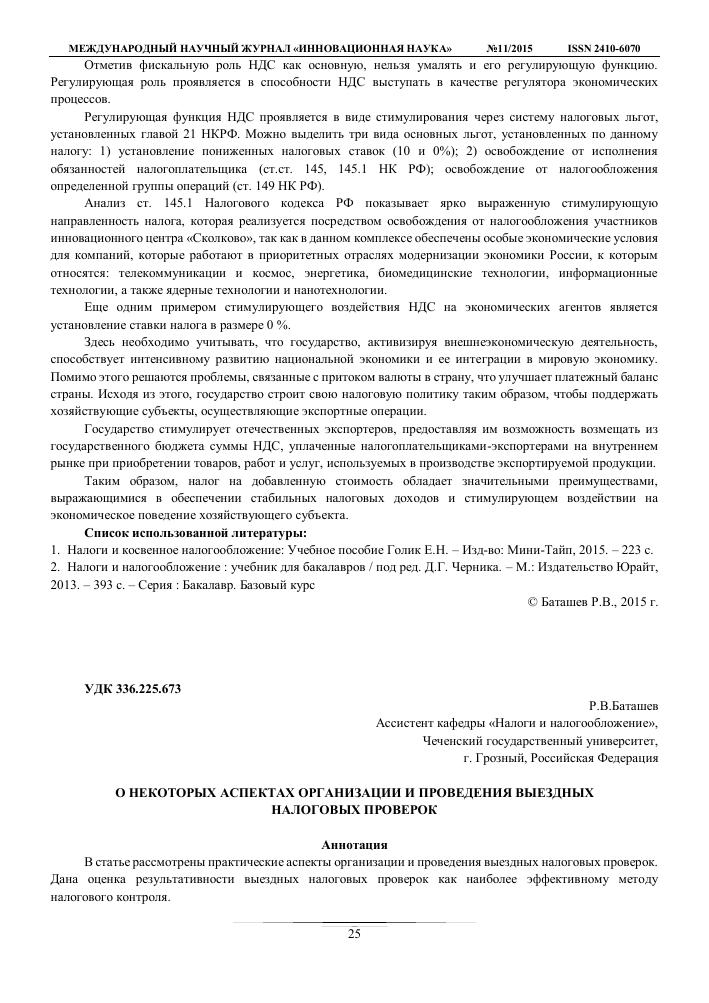 Классификация имущества для целей налогообложения – тема научной.