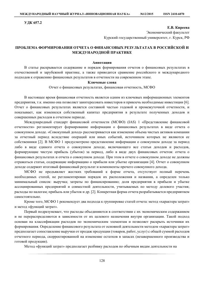 Проблема формирования отчета о финансовых результатах в российской  Показать еще
