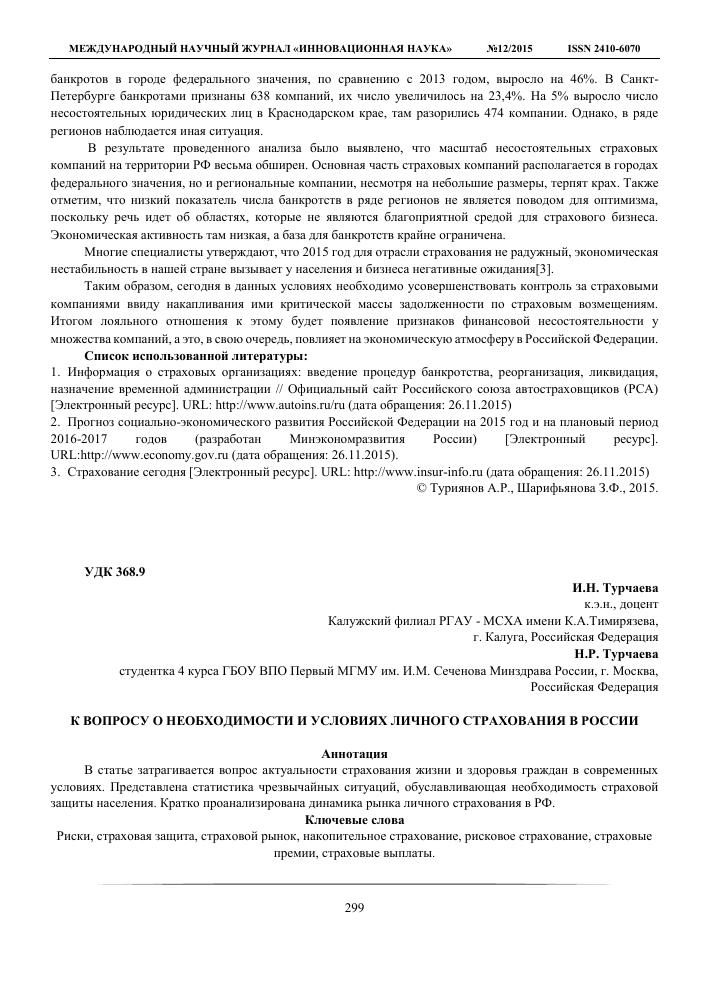 Закон о федеральной службе в российской федерации