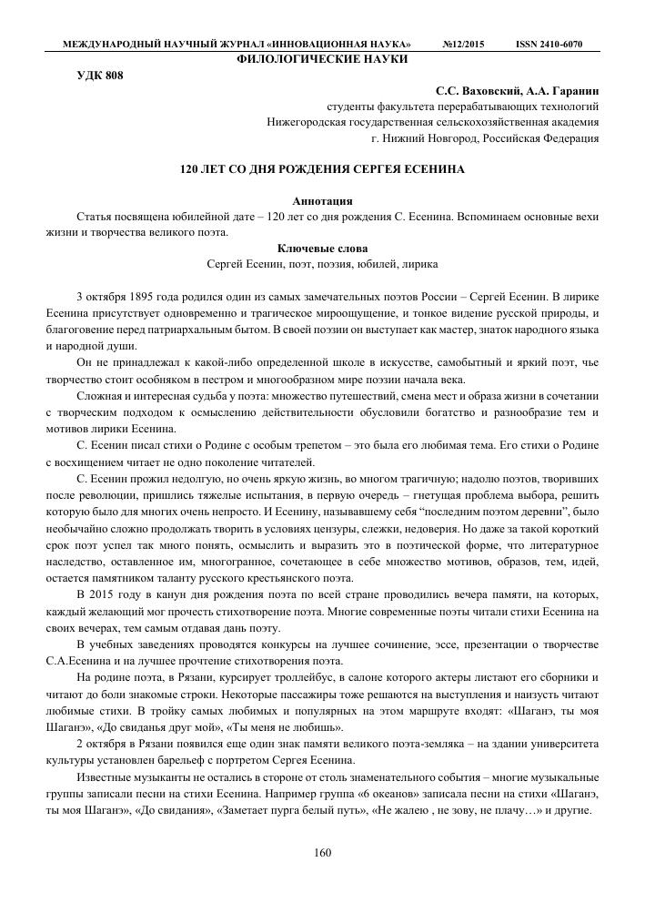 школа 160 нижний новгород электронный дневник