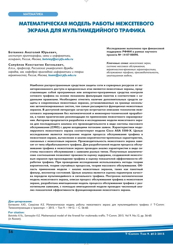 Cisco Asa 5585 X Datasheet Epub