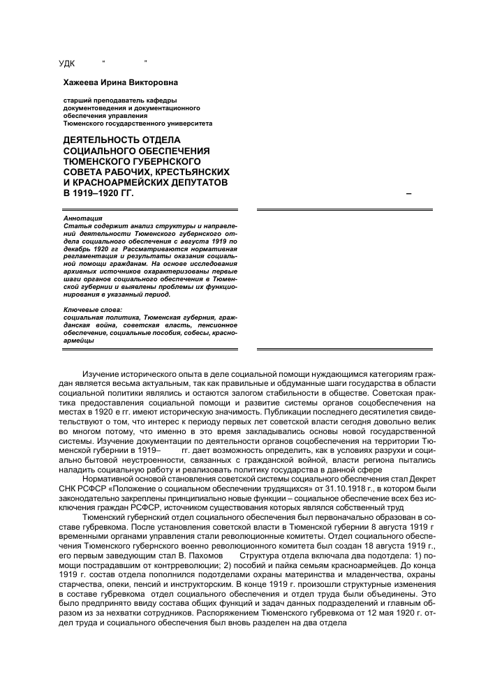 Деятельность отдела социального обеспечения Тюменского