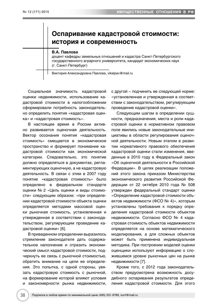 Осуществление кадастровых отношений отчет по практике Социальная  ПОРТФОЛИО по производственной практике по профессиональному модулю ПМ02 Осуществление кадастровых отношений и