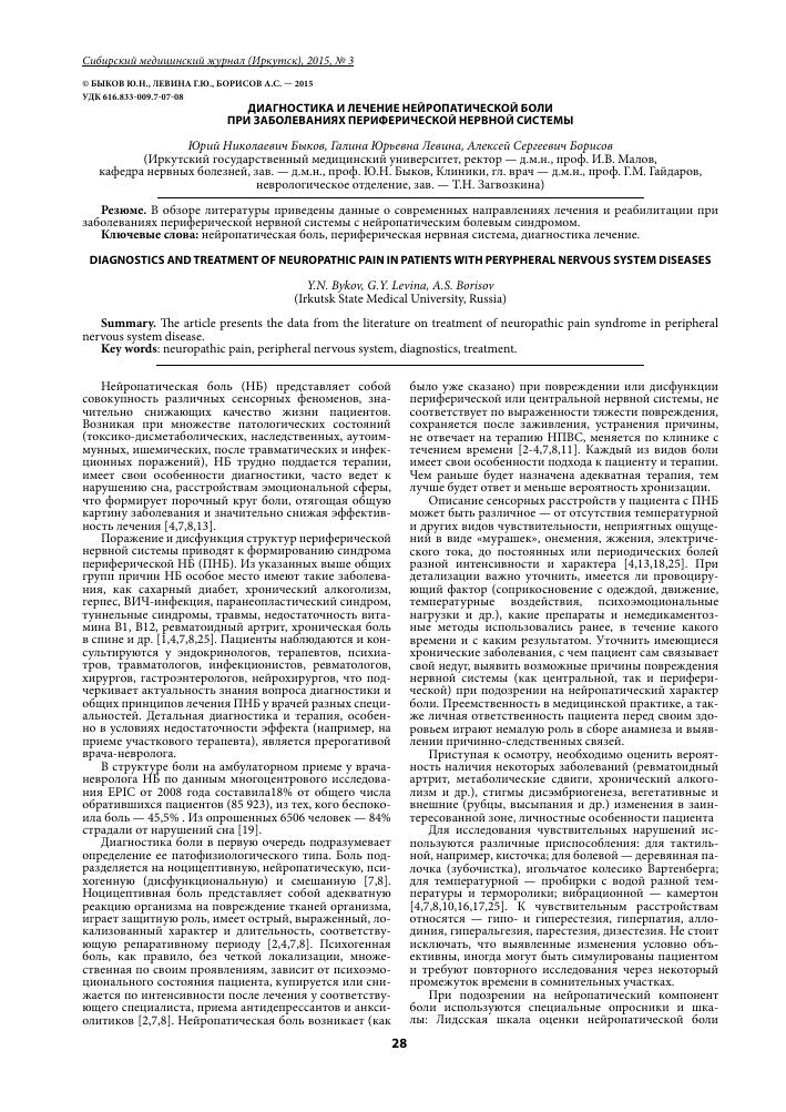 справочник лекарственных средств 2015 crack